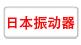 日本振动器,日本空气振动器,日本气动振动器