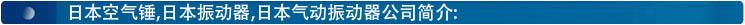 日本振动器,日本气动振动器,日本仓壁振动器,日本空气锤