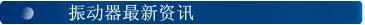 振动器,气动振动器,仓壁振动器,空气锤,netter振动器,findeva振动器新闻,日本空气锤,意大利振动器,美国料仓振动器